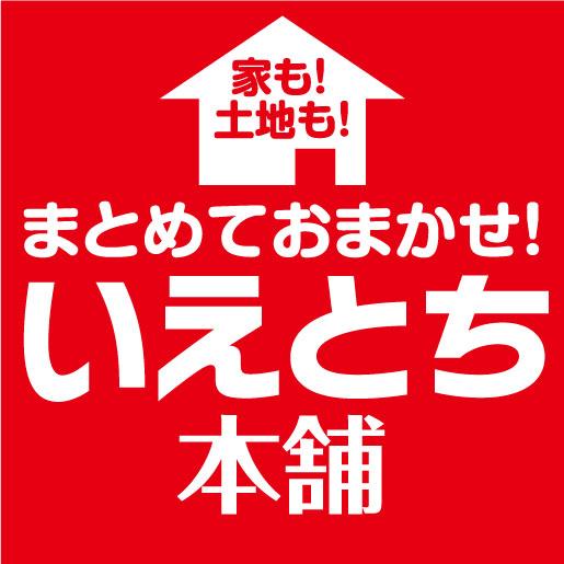 ㊗!!🎉 いえとち本舗滋賀店 ブログ開始(^▽^)/;