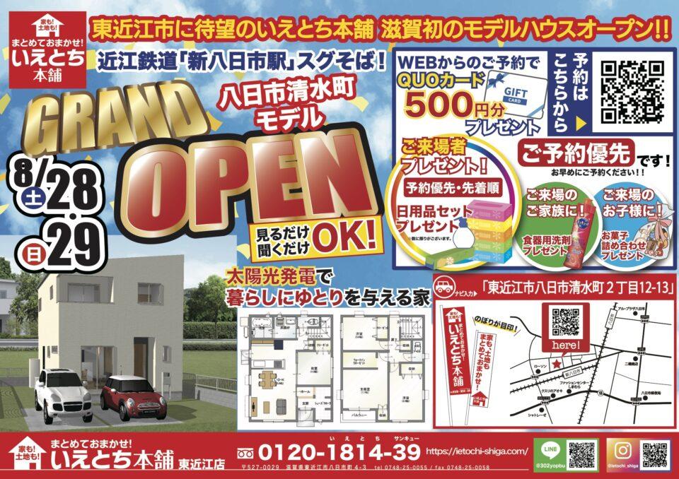 8/28(土)・29(日)  東近江市清水町モデル オープンハウス開催!!!;