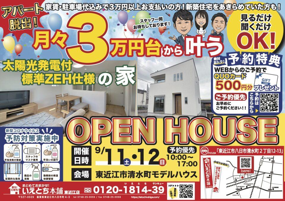 9/11(土)・12(日) オープンハウス開催!!!;