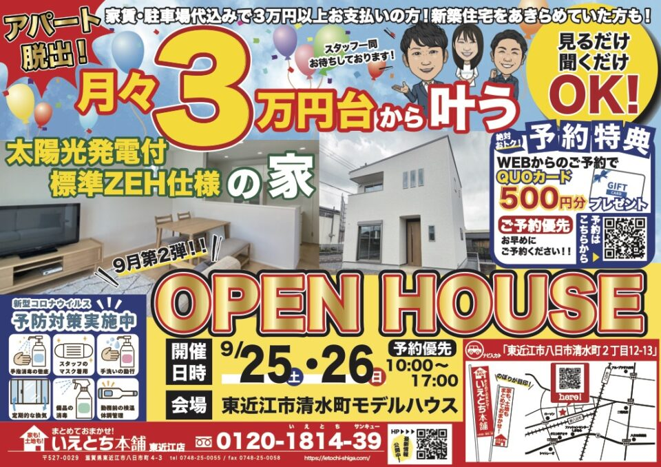 9/25(土)・26(日) オープンハウス開催!!!;
